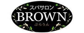 スパサロンBROWN(ブラウン)
